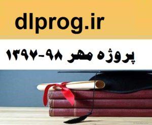 پروژه مهر 98-1399