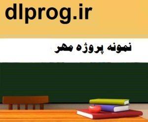 پروژه مهر 1400